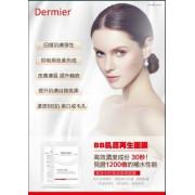 Dermier Forever Shine Regenerative Face Mask BB肌源再生面膜