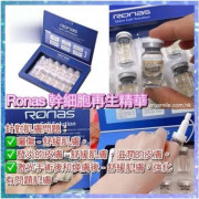 Ronas Stem Cell Solution 幹細胞精華